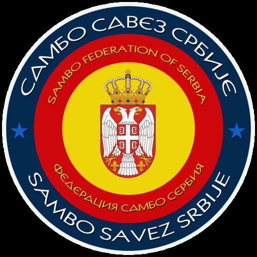 САМБО САВЕЗ СРБИЈЕ